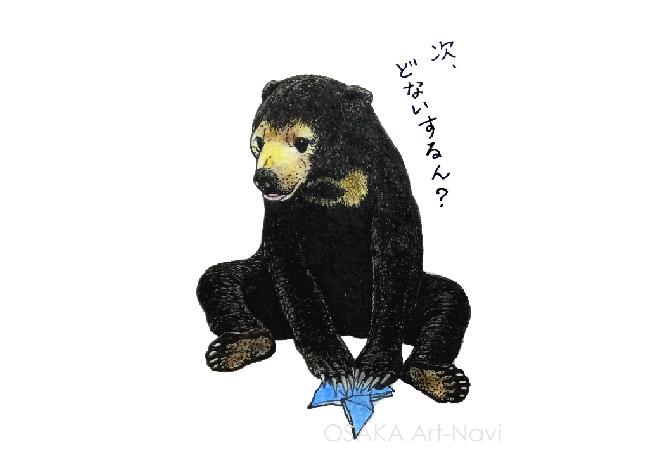 画像1: 【ペン画】 『 マレーグマ(1) 』