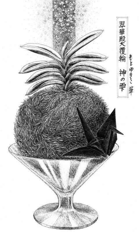 画像1: 【ペン画】『 富貴蘭  -翠華殿大覆輪-神の雫-』  もとゆきこ