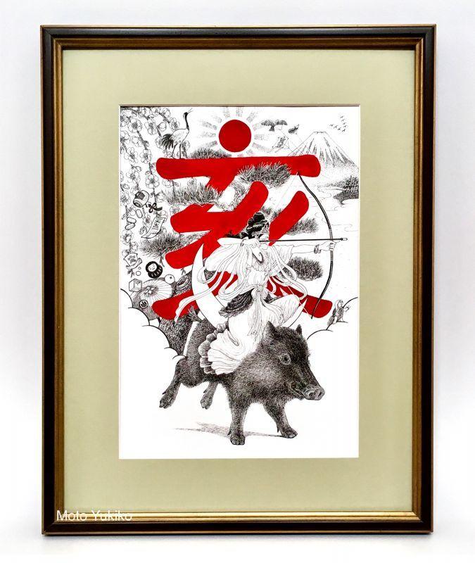 画像2: 【ペン画】『 亥年 』 もとゆきこ