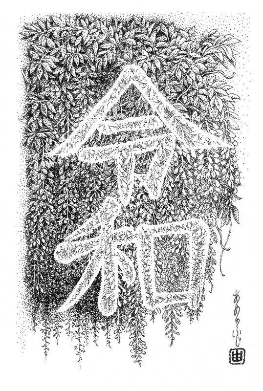 画像1: 【ペン画】『 令和 』 もとゆきこ