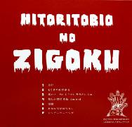 画像2:  『 ZIGOKU  』/ ヒトリトビオ
